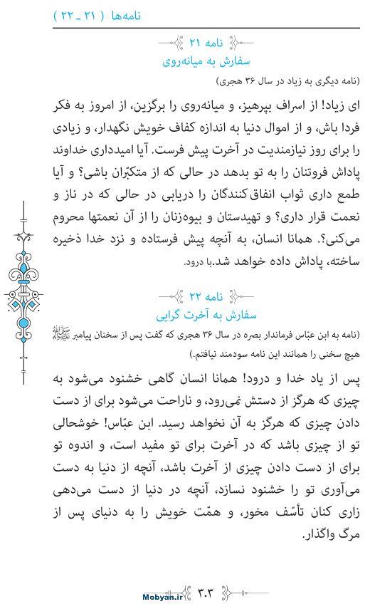 نهج البلاغه مرکز طبع و نشر قرآن کریم صفحه 303
