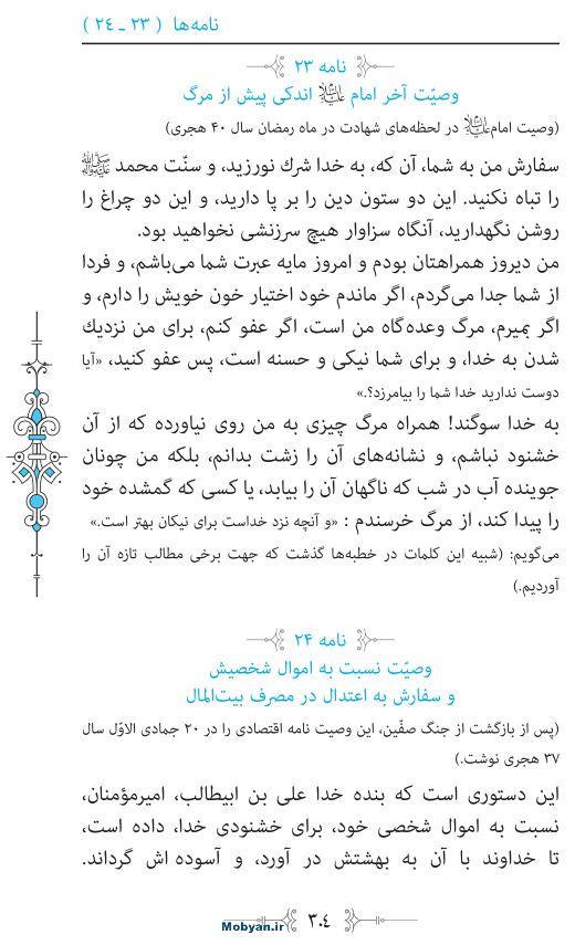 نهج البلاغه مرکز طبع و نشر قرآن کریم صفحه 304