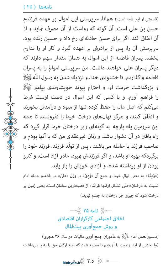 نهج البلاغه مرکز طبع و نشر قرآن کریم صفحه 305