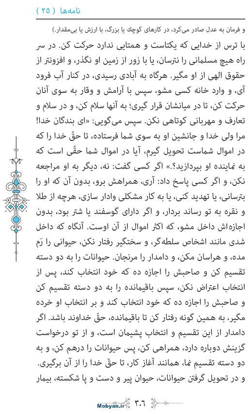 نهج البلاغه مرکز طبع و نشر قرآن کریم صفحه 306