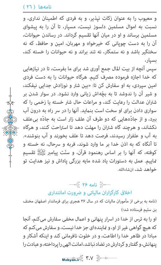 نهج البلاغه مرکز طبع و نشر قرآن کریم صفحه 307