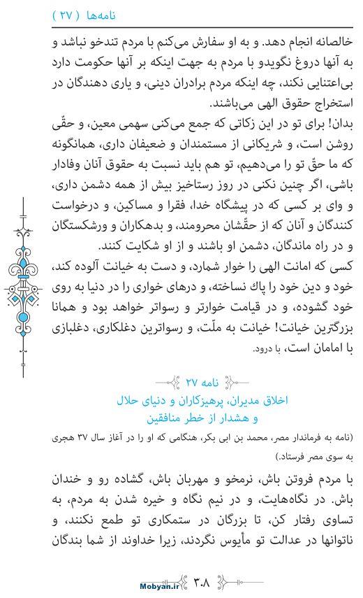 نهج البلاغه مرکز طبع و نشر قرآن کریم صفحه 308