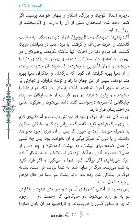 نهج البلاغه مرکز طبع و نشر قرآن کریم صفحه 309