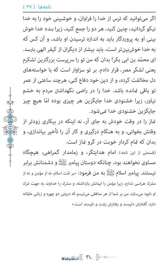 نهج البلاغه مرکز طبع و نشر قرآن کریم صفحه 310