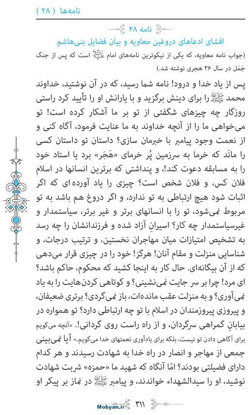 نهج البلاغه مرکز طبع و نشر قرآن کریم صفحه 311