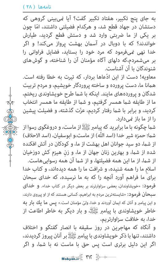 نهج البلاغه مرکز طبع و نشر قرآن کریم صفحه 312