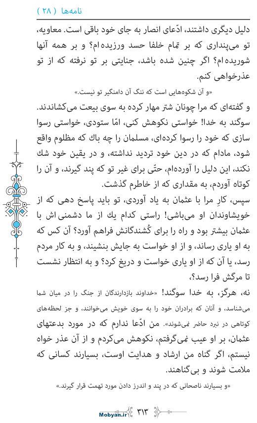 نهج البلاغه مرکز طبع و نشر قرآن کریم صفحه 313