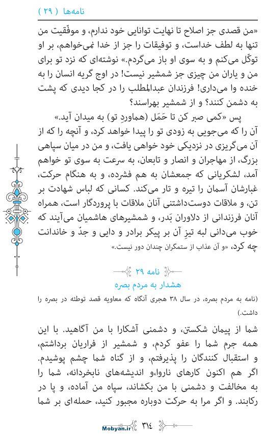 نهج البلاغه مرکز طبع و نشر قرآن کریم صفحه 314