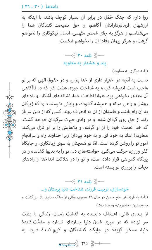 نهج البلاغه مرکز طبع و نشر قرآن کریم صفحه 315