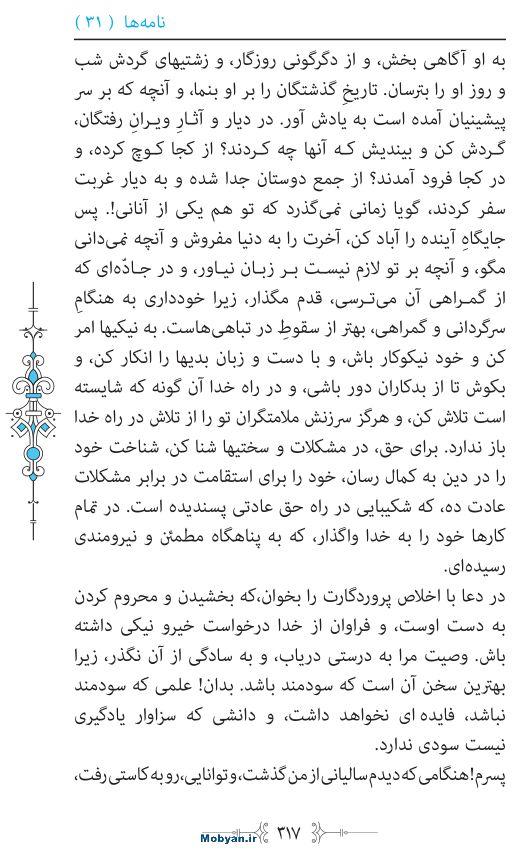 نهج البلاغه مرکز طبع و نشر قرآن کریم صفحه 317