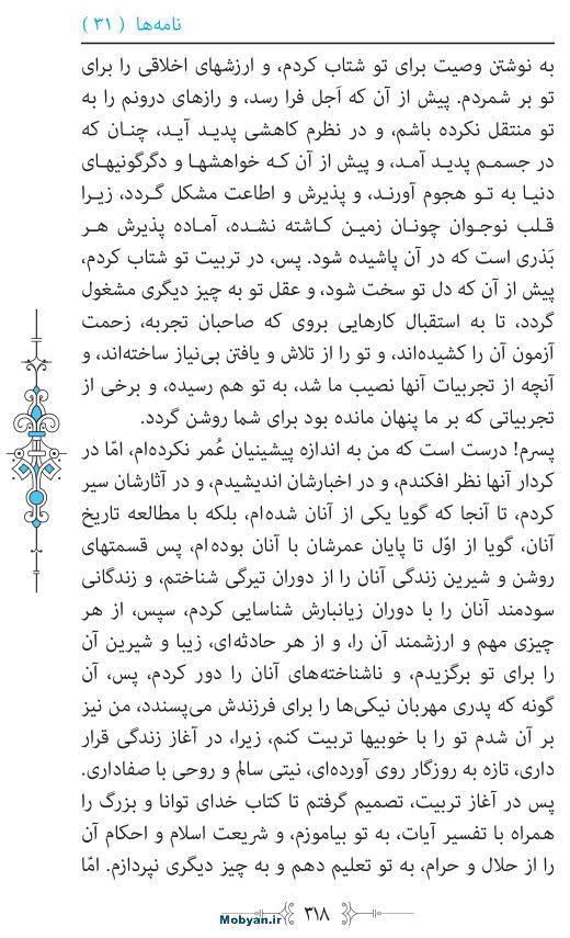 نهج البلاغه مرکز طبع و نشر قرآن کریم صفحه 318