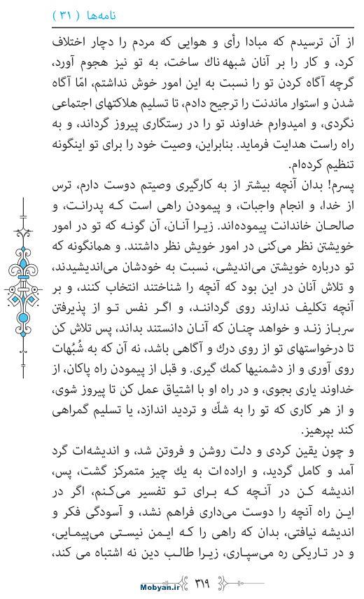 نهج البلاغه مرکز طبع و نشر قرآن کریم صفحه 319
