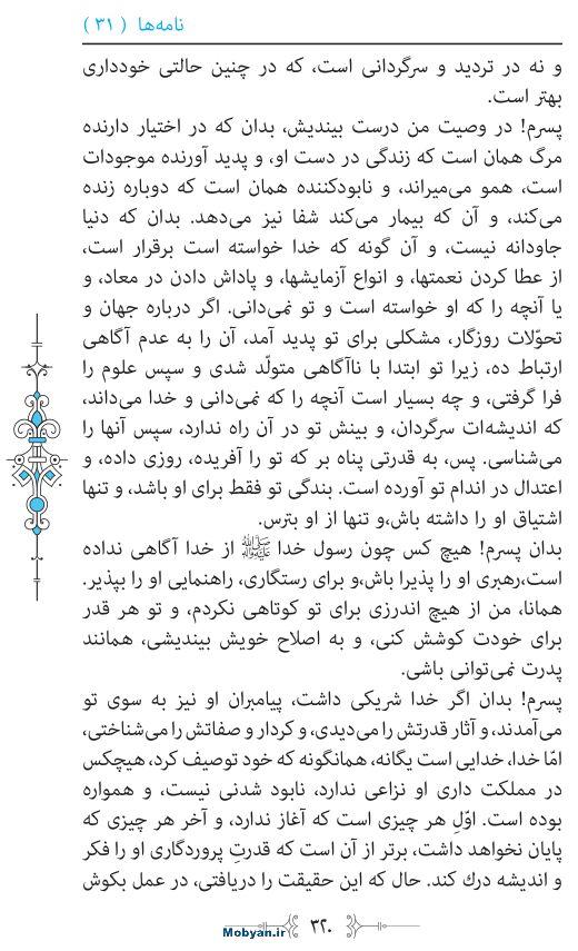 نهج البلاغه مرکز طبع و نشر قرآن کریم صفحه 320