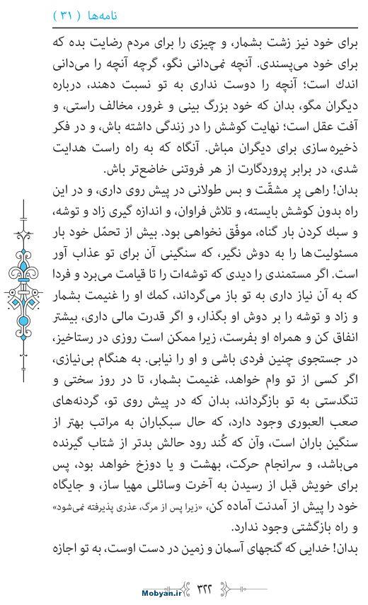 نهج البلاغه مرکز طبع و نشر قرآن کریم صفحه 322