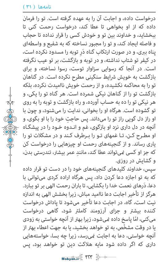 نهج البلاغه مرکز طبع و نشر قرآن کریم صفحه 323