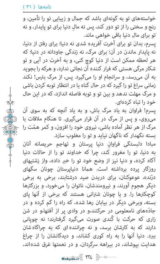 نهج البلاغه مرکز طبع و نشر قرآن کریم صفحه 324