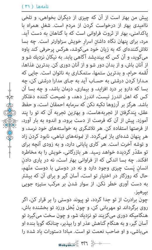 نهج البلاغه مرکز طبع و نشر قرآن کریم صفحه 326