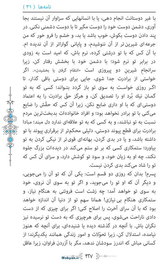 نهج البلاغه مرکز طبع و نشر قرآن کریم صفحه 327