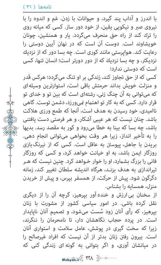 نهج البلاغه مرکز طبع و نشر قرآن کریم صفحه 328