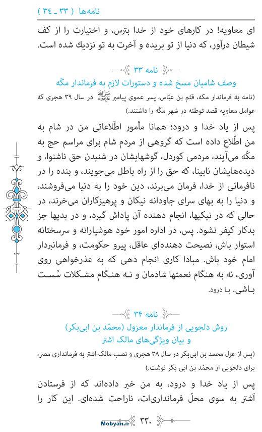 نهج البلاغه مرکز طبع و نشر قرآن کریم صفحه 330