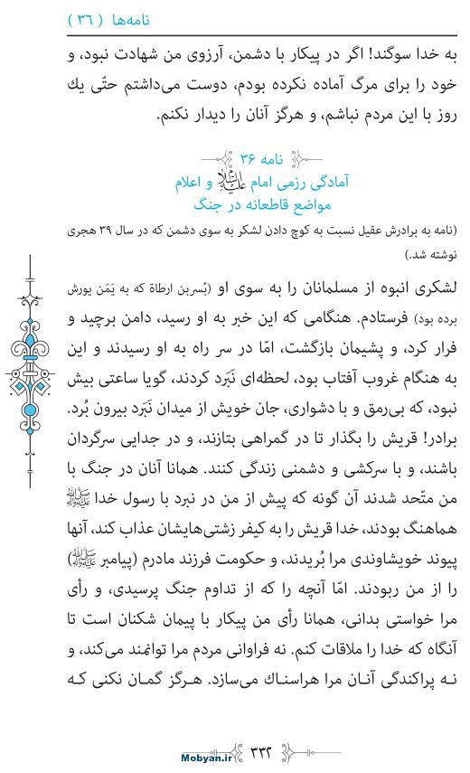 نهج البلاغه مرکز طبع و نشر قرآن کریم صفحه 332
