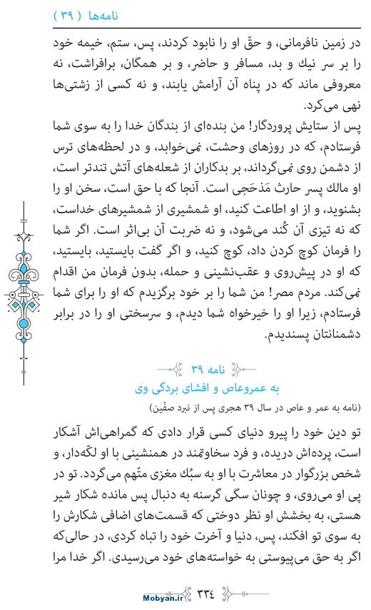 نهج البلاغه مرکز طبع و نشر قرآن کریم صفحه 334