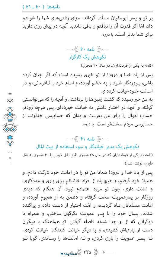 نهج البلاغه مرکز طبع و نشر قرآن کریم صفحه 335