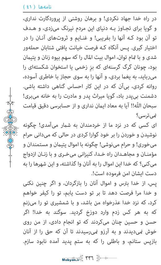 نهج البلاغه مرکز طبع و نشر قرآن کریم صفحه 336