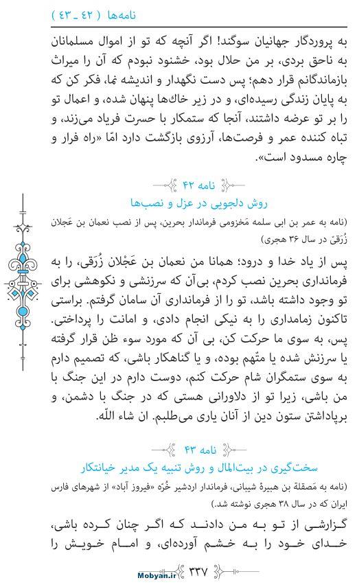 نهج البلاغه مرکز طبع و نشر قرآن کریم صفحه 337