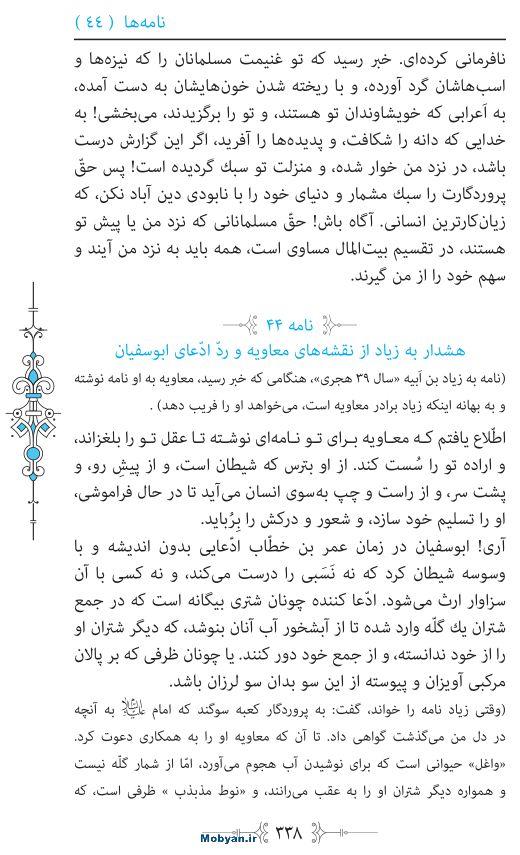نهج البلاغه مرکز طبع و نشر قرآن کریم صفحه 338