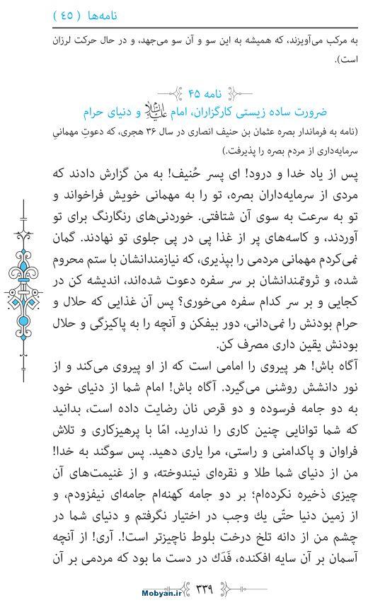 نهج البلاغه مرکز طبع و نشر قرآن کریم صفحه 339