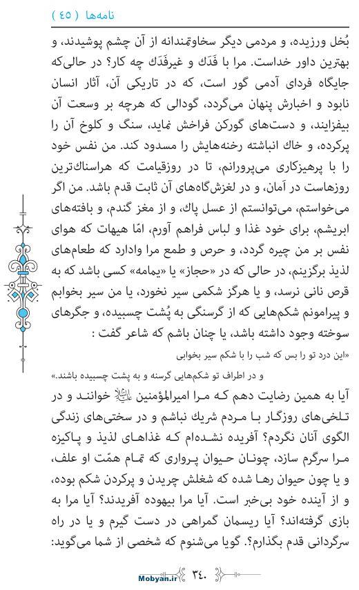 نهج البلاغه مرکز طبع و نشر قرآن کریم صفحه 340