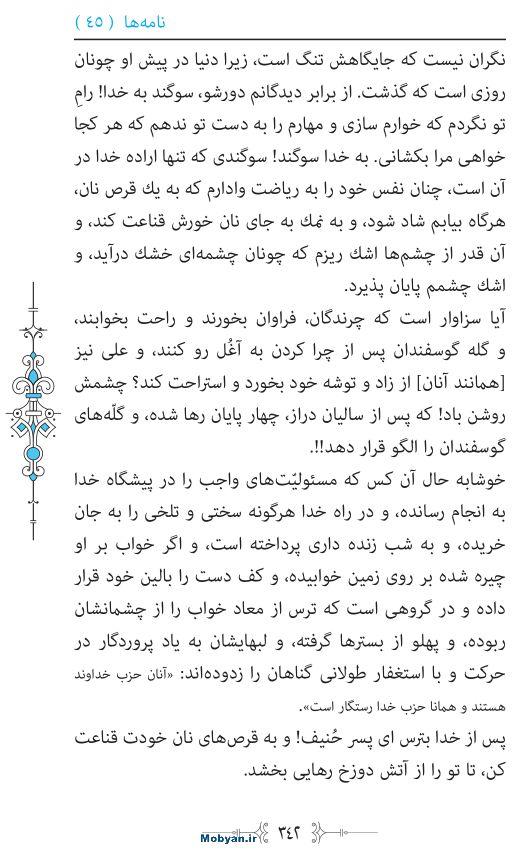 نهج البلاغه مرکز طبع و نشر قرآن کریم صفحه 342