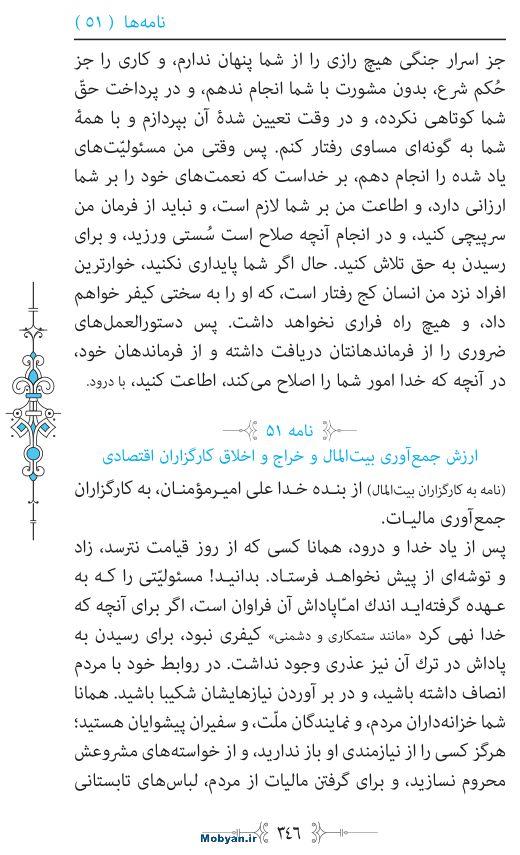 نهج البلاغه مرکز طبع و نشر قرآن کریم صفحه 346