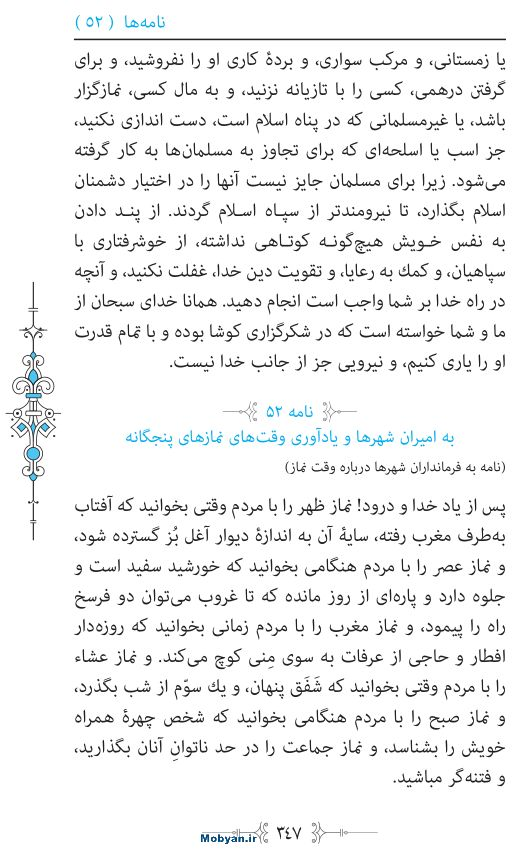 نهج البلاغه مرکز طبع و نشر قرآن کریم صفحه 347
