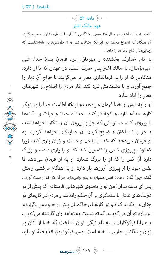 نهج البلاغه مرکز طبع و نشر قرآن کریم صفحه 348