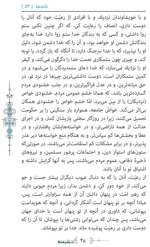 نهج البلاغه مرکز طبع و نشر قرآن کریم صفحه 350