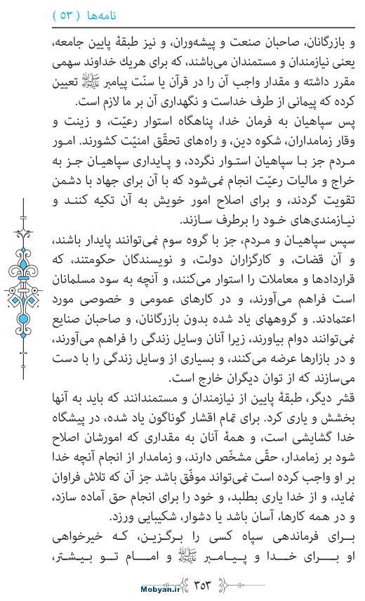 نهج البلاغه مرکز طبع و نشر قرآن کریم صفحه 353
