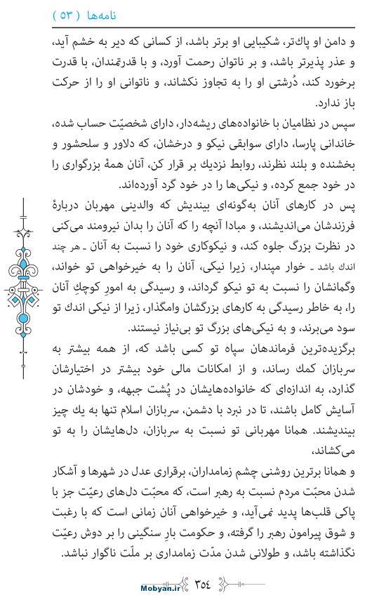 نهج البلاغه مرکز طبع و نشر قرآن کریم صفحه 354