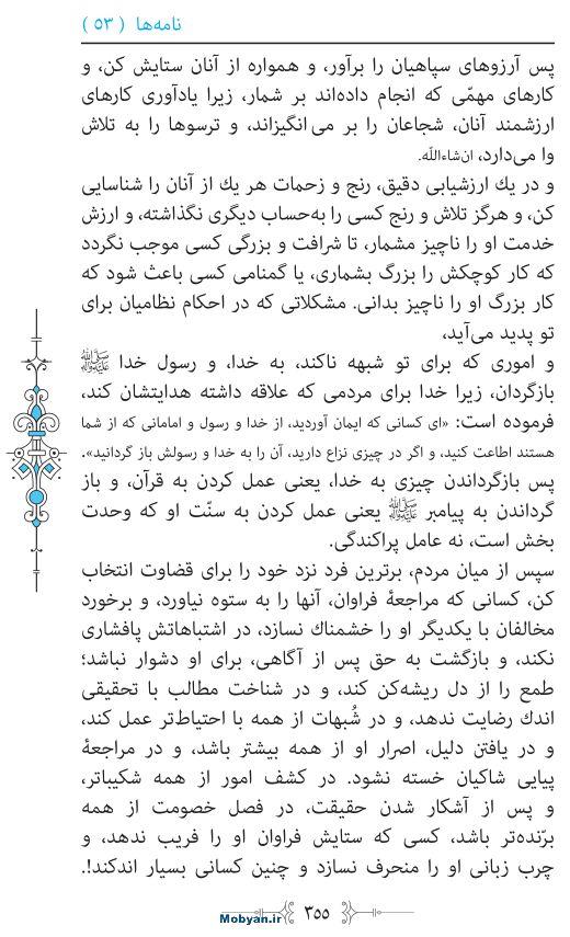 نهج البلاغه مرکز طبع و نشر قرآن کریم صفحه 355