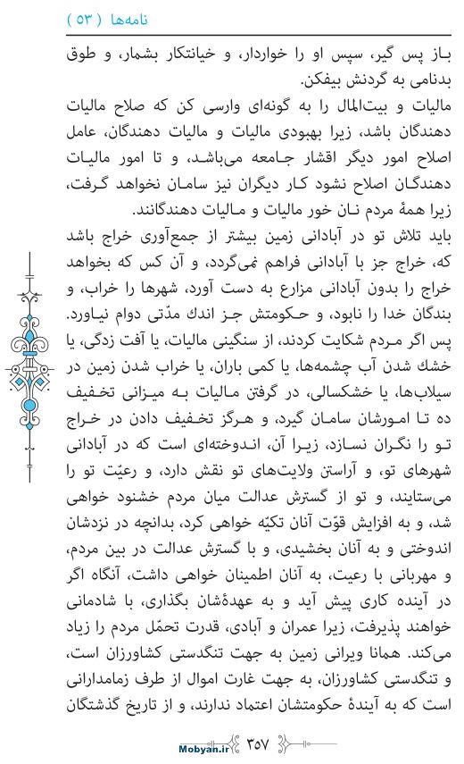 نهج البلاغه مرکز طبع و نشر قرآن کریم صفحه 357