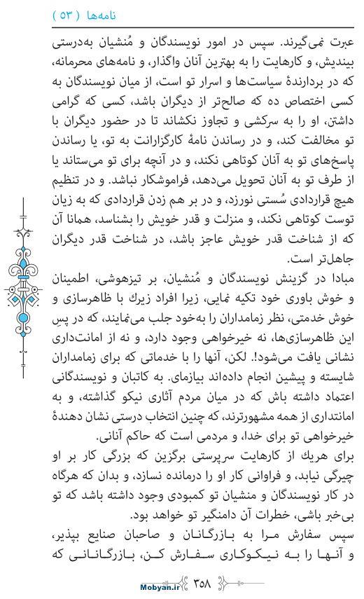 نهج البلاغه مرکز طبع و نشر قرآن کریم صفحه 358