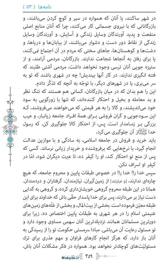 نهج البلاغه مرکز طبع و نشر قرآن کریم صفحه 359