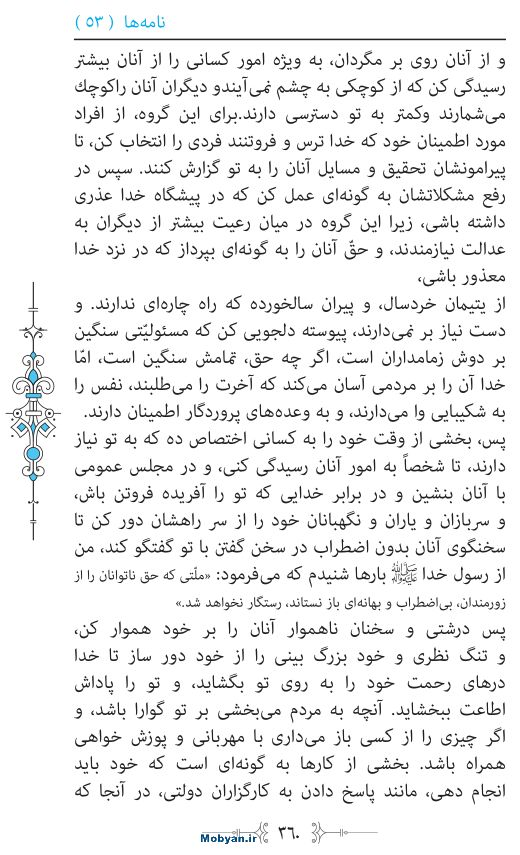 نهج البلاغه مرکز طبع و نشر قرآن کریم صفحه 360