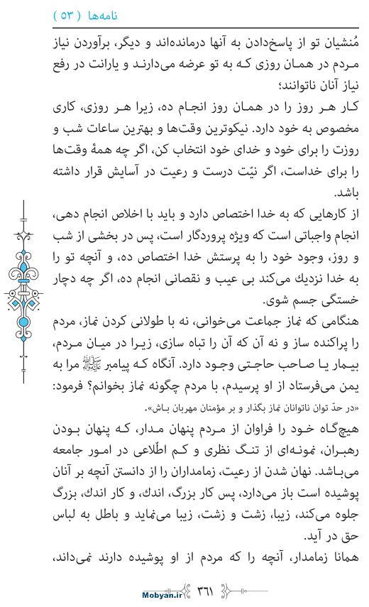 نهج البلاغه مرکز طبع و نشر قرآن کریم صفحه 361