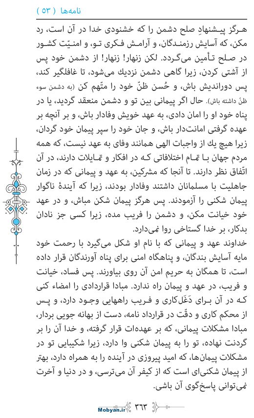 نهج البلاغه مرکز طبع و نشر قرآن کریم صفحه 363
