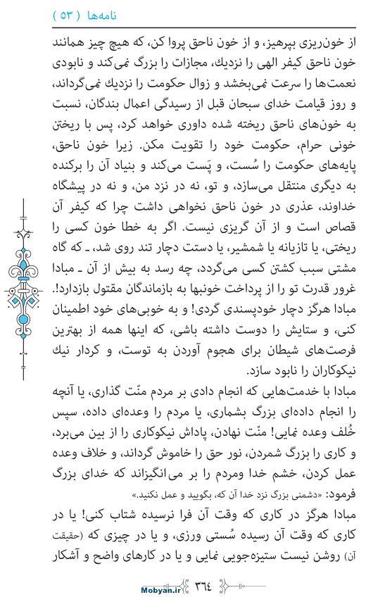 نهج البلاغه مرکز طبع و نشر قرآن کریم صفحه 364