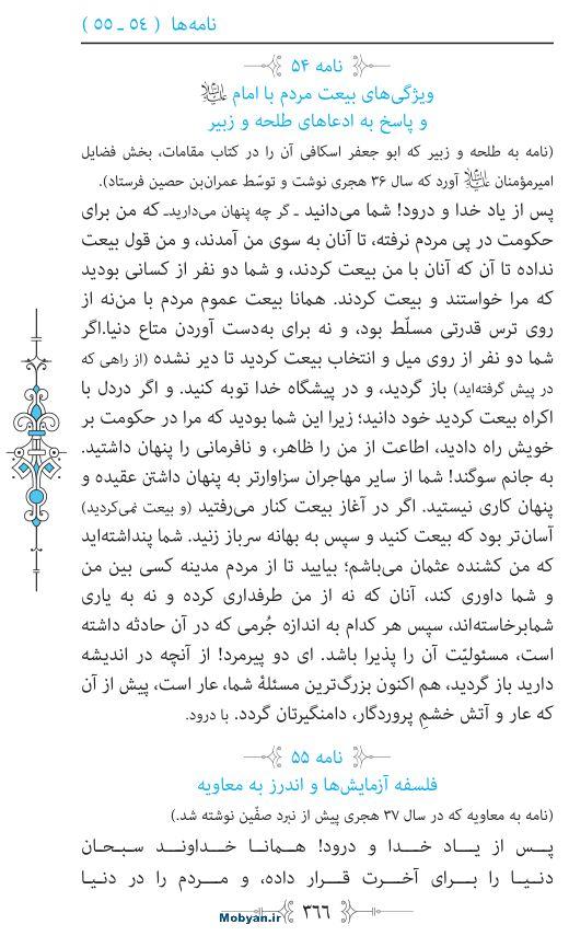 نهج البلاغه مرکز طبع و نشر قرآن کریم صفحه 366