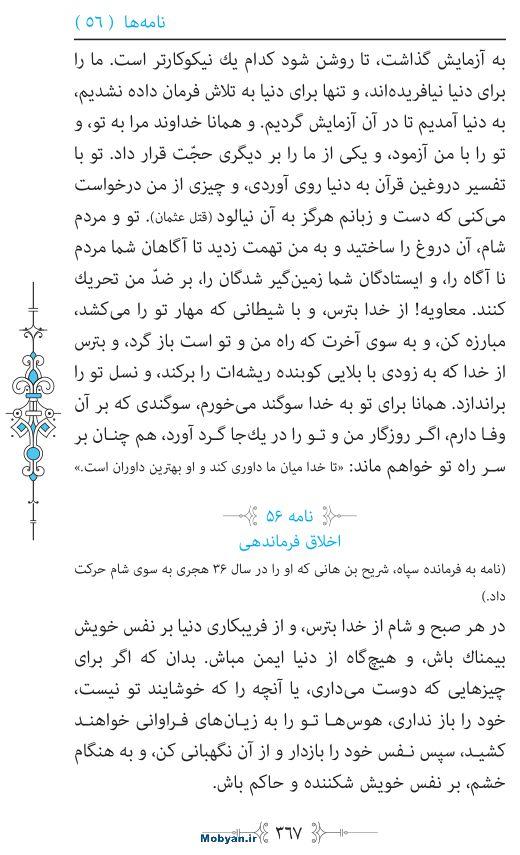 نهج البلاغه مرکز طبع و نشر قرآن کریم صفحه 367
