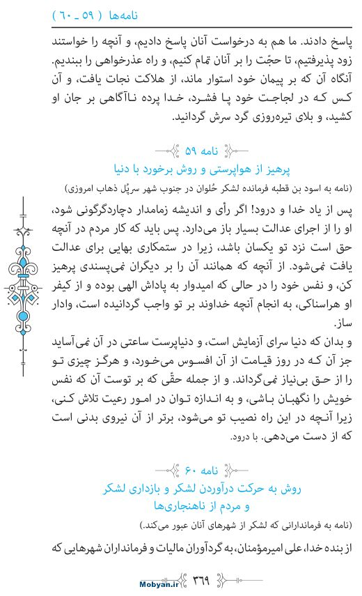 نهج البلاغه مرکز طبع و نشر قرآن کریم صفحه 369